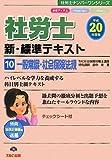 社労士 新・標準テキスト〈10〉一般常識・社会保険法規〈平成20年度版〉 (社労士ナンバーワンシリーズ)