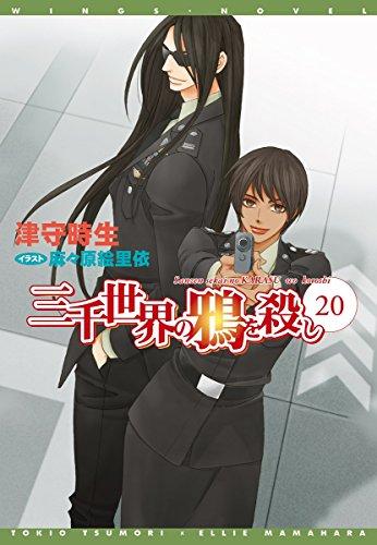三千世界の鴉を殺し (20) (ウィングス文庫)