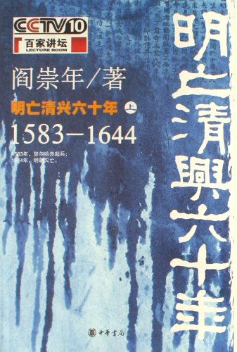 Sixty Years of the Decline of Ming Dynasty and Prosperity of Qing Dynasty() (Chinese Edition) PDF
