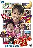 [DVD]夫婦平等パンチョギ家族 パーフェクトBOX