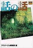 話の話―映像詩の世界 (アニメージュ文庫 (F‐006))