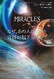なぜ、あの人にばかり奇跡が起きるのか?