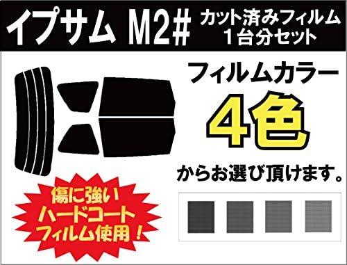 TOYOTA トヨタ イプサム 車種別 カット済み カーフィルム M2# / ダークスモーク