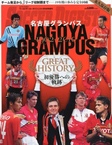 名古屋グランパス1992-2010 初優勝への軌跡 2011年 1/1号 [雑誌]