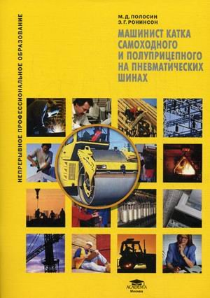 The driver and self-propelled roller polupritsepnogo with pneumatic tires. 2 nd ed., Sr / Mashinist katka samokhodnogo i polupritsepnogo na pnevmaticheskikh shinakh. 2-e izd., ster