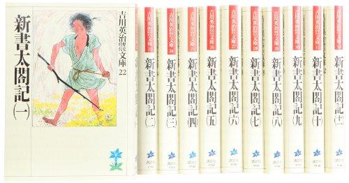 新書太閤記 文庫 全11巻 完結セット (吉川英治歴史時代文庫)