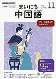 NHKラジオまいにち中国語 2019年 11 月号 [雑誌]