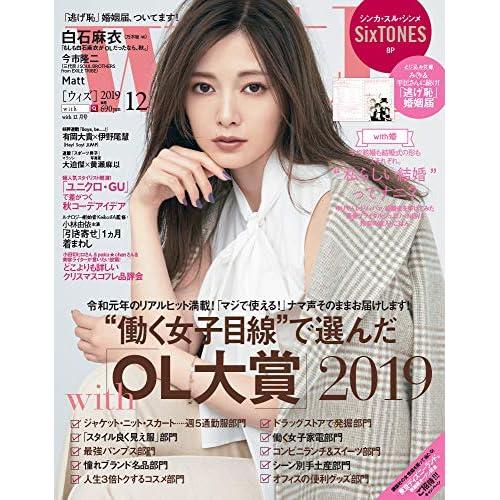 with 2019年12月号 表紙画像
