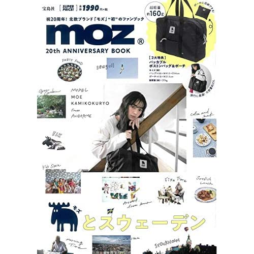 moz 20th ANNIVERSARY BOOK 画像