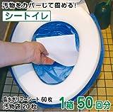 非常用防災トイレ『シートイレ』 50回分 災害・断水時でも安心簡易トイレ。