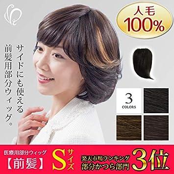 cfffed1e65c8a7 Amazon | 部分ウィッグ プチシリーズ 人毛100% (前髪 BP02, H5栗色 ...
