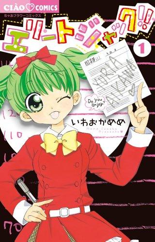 Elite Jack! 1 (Chao Comics) (2012) ISBN: 4091351301 [Japanese Import]