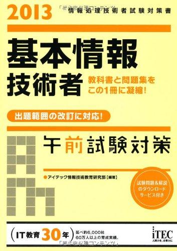 Download 2013 basic information technician morning exam (Information Technology Engineers Examination manual) (2012) ISBN: 4872688988 [Japanese Import] pdf