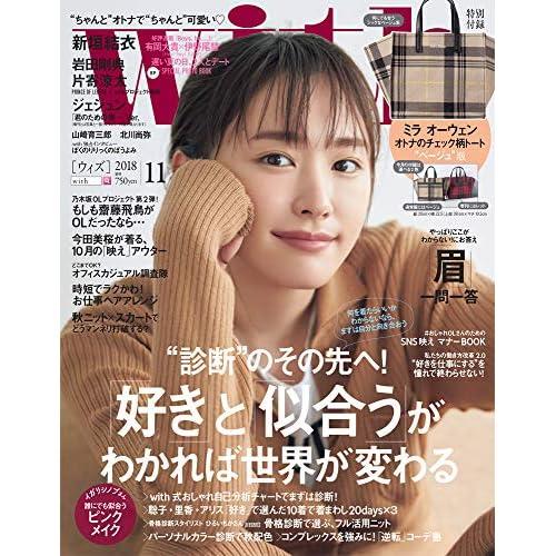 with 2018年11月号 画像
