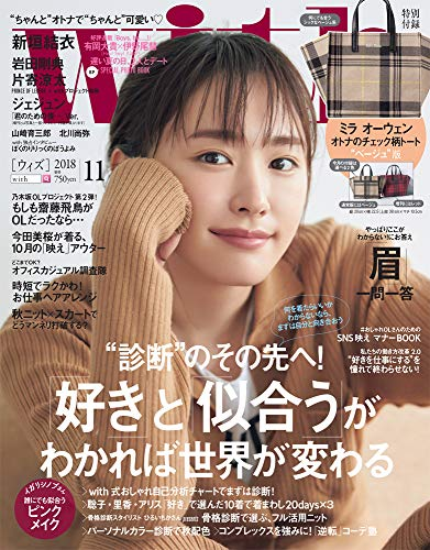 with 2018年11月号 画像 A