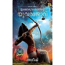 Ikshwakuvamsathinte Yuvarajavu (Malayalam)