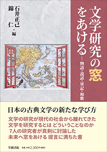 文学研究の窓をあける: 物語・説話・軍記・和歌