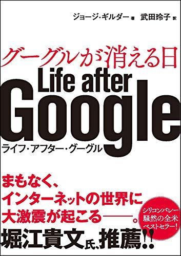 グーグルが消える日 / ジョージ・ギルダー