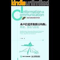 水声信道常数模盲均衡 理论、算法与仿真 (信息与通信创新学术专著)