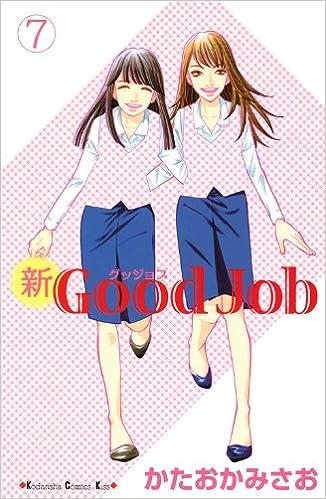 新Good Job~グッジョブ(7)<完> (...
