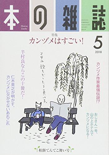 本の雑誌419号2018年5月号