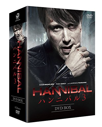 HANNIBAL/ハンニバル3 DVD-BOX B01FK29CS8