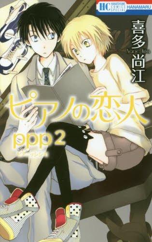 ピアノの恋人 ppp 2 (花とゆめCOMICS)