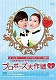 プロポーズ大作戦~Mission to Love DVD-BOX2