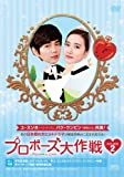 [DVD]プロポーズ大作戦~Mission to Love DVD-BOX2