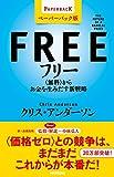「フリー 無料からお金を生みだす新戦略」クリス・アンダーソン