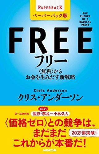 フリー[ペーパーバック版] 〈無料〉からお金を生みだす新戦略