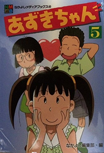 Azuki-chan 5 (Nakayoshi Media Books 42 Anime Books) (1997) ISBN: 4063245926 [Japanese Import]