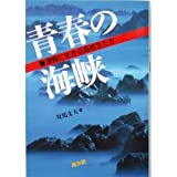 High school students living in Tsugaru - Strait of youth ISBN: 4874980694 (1985) [Japanese Import]