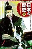 学習まんが 日本の歴史 10 幕府の安定と元禄文化 (全面新版 学習漫画 日本の歴史)