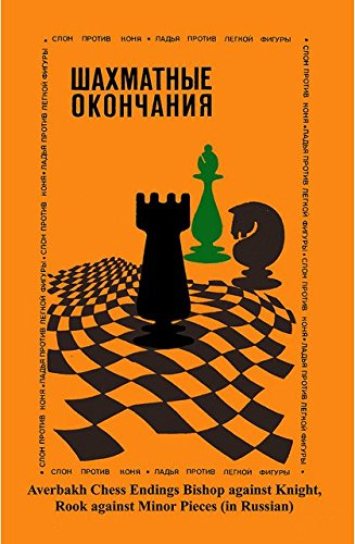 Averbakh Chess Endings Bishop against Knight Rook against Minor Pieces (Russian) by The House of Staunton