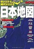 今がわかる時代がわかる日本地図 2011年版 (SEIBIDO MOOK)