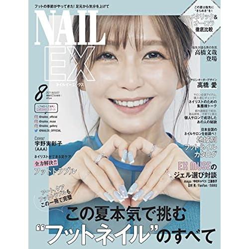NAIL EX 2021年 8月号 表紙画像