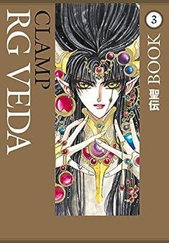 RG Veda Omnibus Volume 3 by [Clamp]