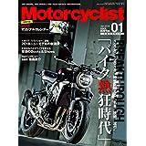 2018年1月号 Motorcyclist 2018 CALENDAR オリジナルカレンダー