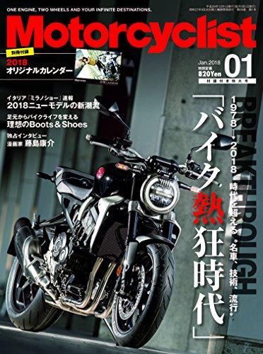 Motorcyclist 2018年1月号 画像
