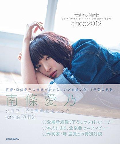 南條愛乃ソロワーク5周年記念ブック since 2012の商品画像