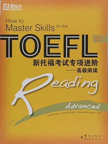 Advanced reading-- The new TOEFL special progress (Chinese Edition) by mei ha er mei mi er qi mei mai kao ma (2009-08-01)