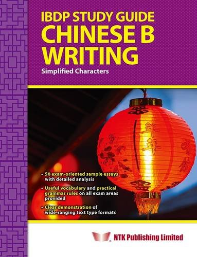 Ibdp Study Guide Chinese B Writing (Chinese Edition)