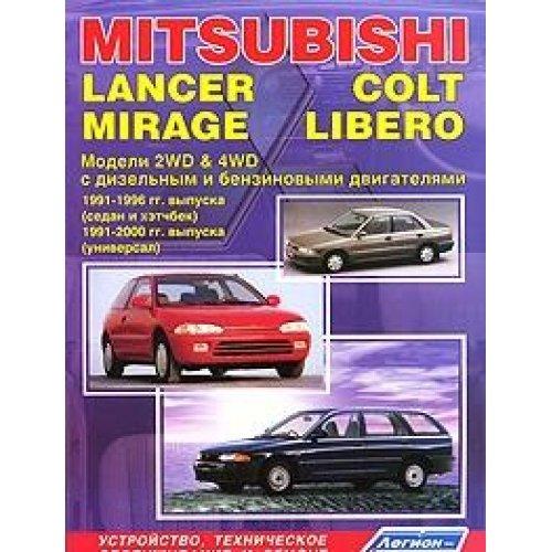 Mitsubishi Colt / Lancer / Mirage / Libero. Modeli 1991-1996/2000 gg. vypuska. Ustroystvo, tehnicheskoe obsluzhivanie i remont ()