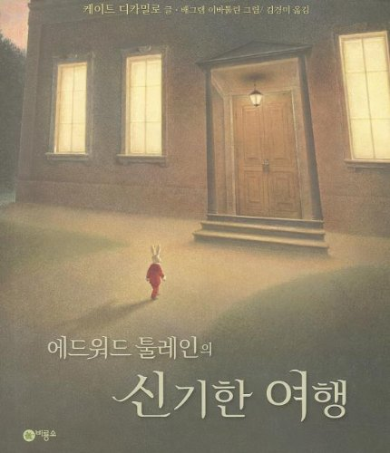 The Miraculous Journey of Edward Tulane by Kate Dicamillo (Korean Edition)