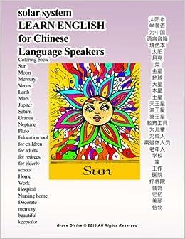 Amazon Solar System LEARN ENGLISH For Chinese Language Speakers Coloring Book Sun Moon Mercury Venus Earth Mars Jupiter Saturn Uranus Neptune Pluto