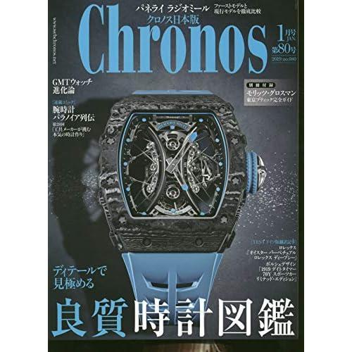 クロノス日本版 表紙画像