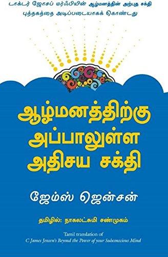 Velicham seg 1-9-12 14 with dr. Vijayalakshmi panthaiyan youtube.