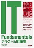IT Fundamentals 銉��銈廣儓&�忛闆?FC0-U51瀵懼繙 瀹熷�銇у焦绔嬨仱IT璩囨牸 CompTIA銈楓儶銉箋� TAC�虹増 (Japanese Edition)
