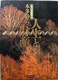 Jinsei to zaisan : Watakushi no zaisan kokuhaku